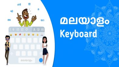 Photo of 5 Best English to Malayalam Typing Online Websites